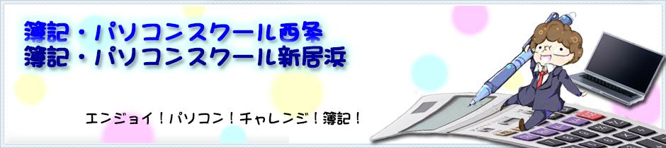 エンジョイ!パソコン!チャレンジ!簿記!