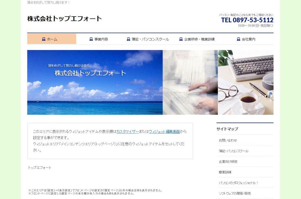 株式会社トップエフォート ホームページ