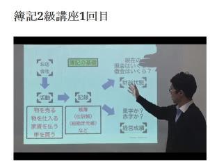 動画配信開始! 日商簿記2級対策講座(第147回試験向け)