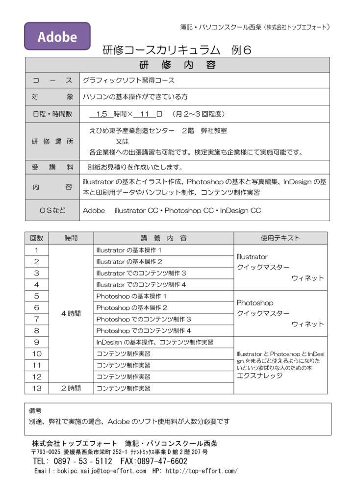 グラフィック関係研修事例