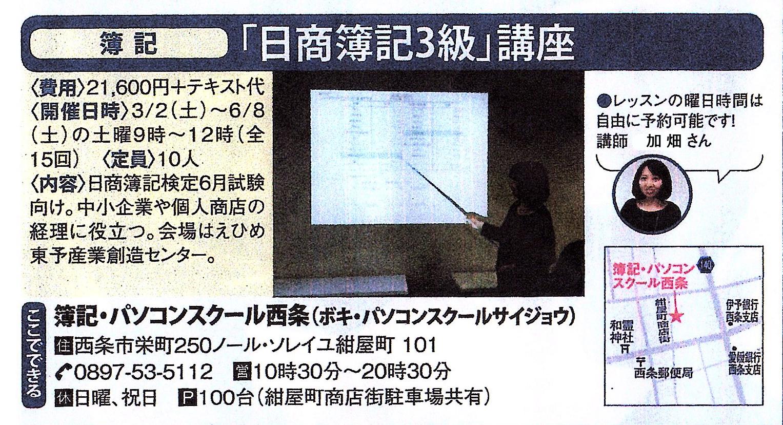 日商簿記検定3級コース