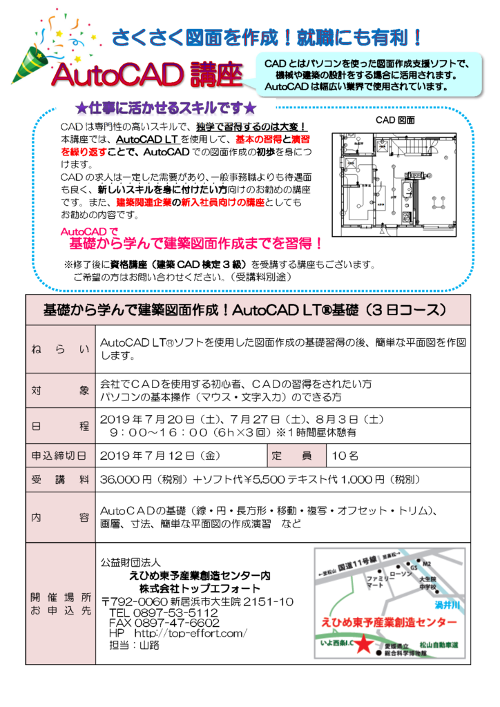 Auto-CAD LT基礎講座