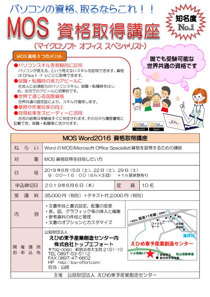 MOSWord資格講座