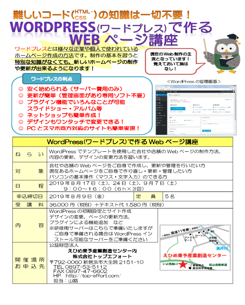 WordPressで作るWebページ基礎講座