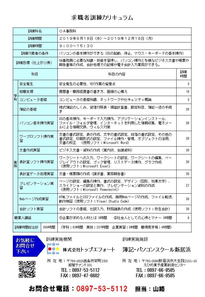 ハロートレーニング(求職者支援訓練)実践コース OA事務科 カリキュラム
