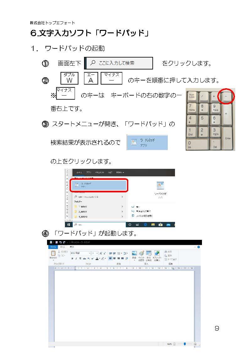 文字 入力 パソコン